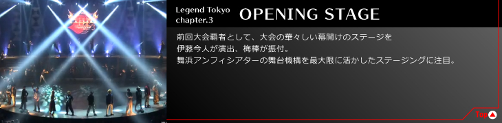 Legend Tokyo chapter.3 OPENING STAGE